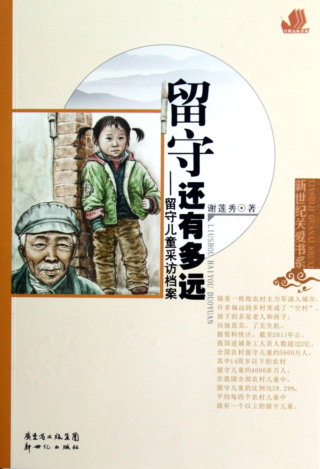 留守还有多远--留守儿童采访档案/新世纪关爱书系 价格: ¥15元 出版
