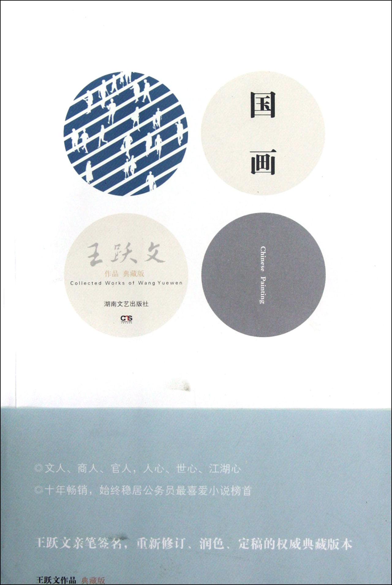 王跃文作品_国画(王跃文作品典藏版)                   价格: ¥39.